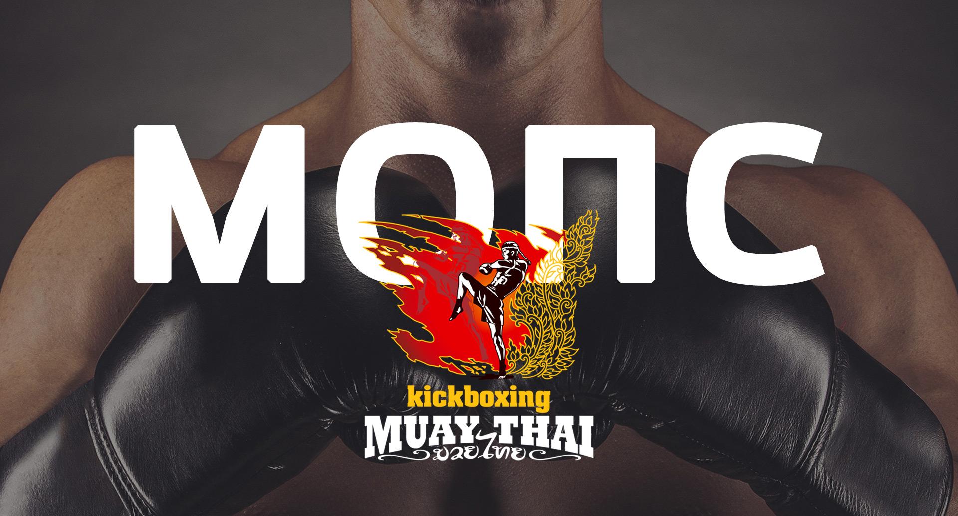 """Бесплатное пробное занятие по тайскому боксу, кикбоксингу (0 руб), абонемент за 50 руб. в спортклубе """"Mops Gym"""""""